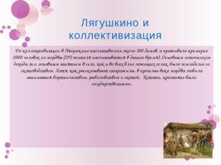 Лягушкино и коллективизация До коллективизации в Лягушкино насчитывалось окол