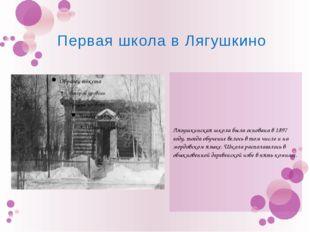 Лягушкинская школа была основана в 1897 году, тогда обучение велось в том чис
