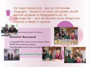 Работа выполнена ученицей 10 класса Фадеевой Ангелиной под руководством учите