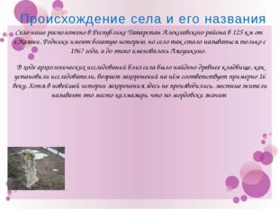 Происхождение села и его названия Село наше расположено в Республике Татарста