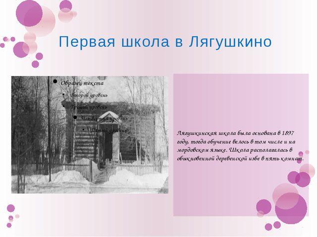 Лягушкинская школа была основана в 1897 году, тогда обучение велось в том чис...
