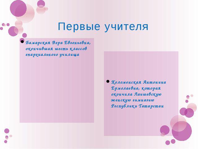 Бамарская Вера Евгеньевна, окончившая шесть классов епархиального училища Кол...