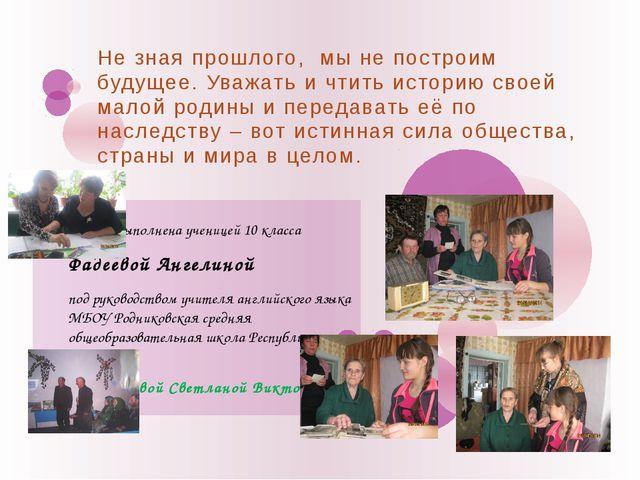 Работа выполнена ученицей 10 класса Фадеевой Ангелиной под руководством учите...