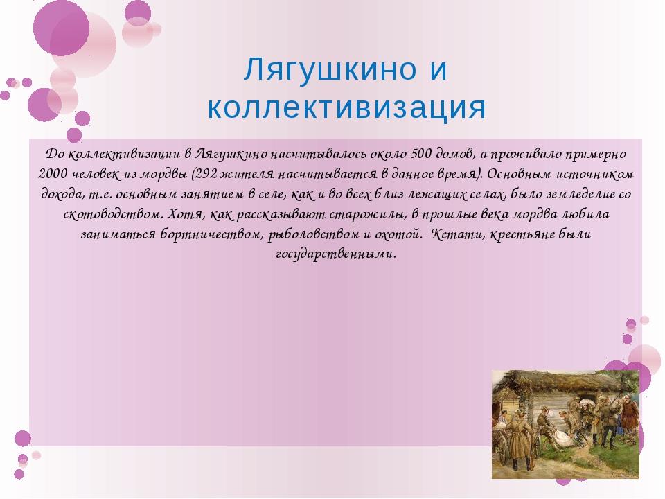Лягушкино и коллективизация До коллективизации в Лягушкино насчитывалось окол...