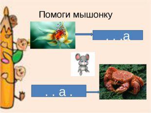 Помоги мышонку . . .а . . а .