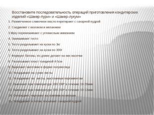 Восстановите последовательность операций приготовления кондитерских изделий «