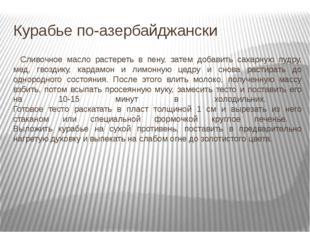 Курабье по-азербайджански Сливочное масло растереть в пену, затем добавить са