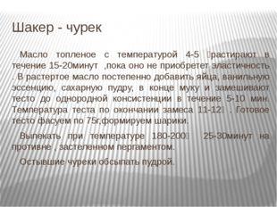 Шакер - чурек Масло топленое с температурой 4-5 ⁰растирают в течение 15-20мин