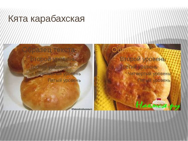 Кята карабахская