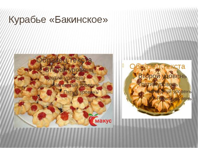 Курабье «Бакинское»