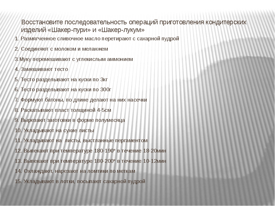 Восстановите последовательность операций приготовления кондитерских изделий «...