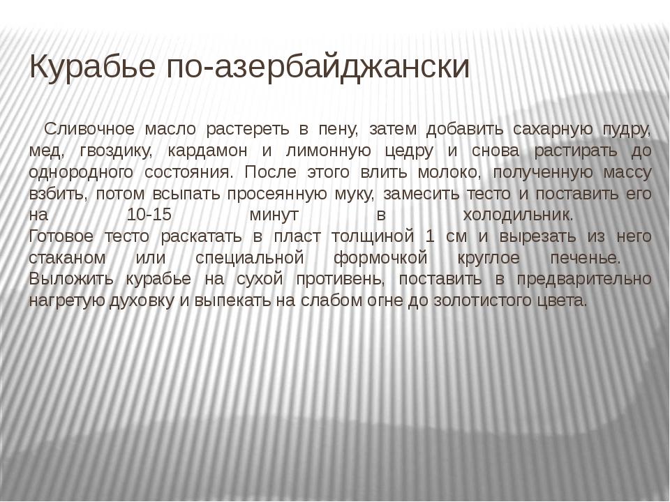 Курабье по-азербайджански Сливочное масло растереть в пену, затем добавить са...