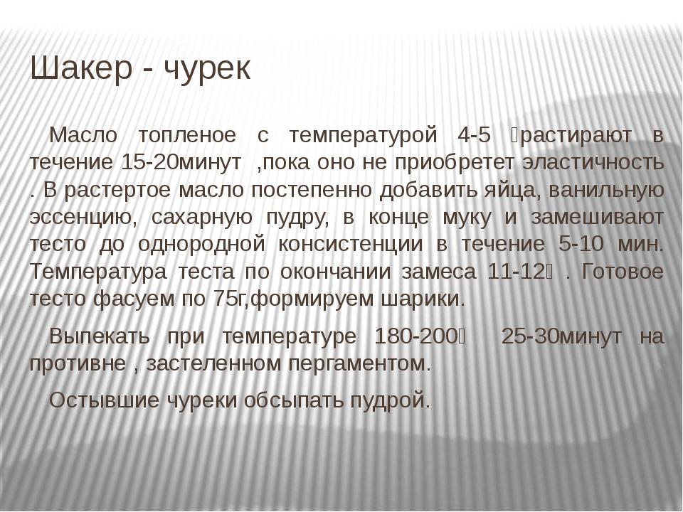 Шакер - чурек Масло топленое с температурой 4-5 ⁰растирают в течение 15-20мин...