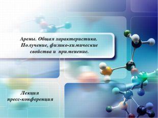 Арены. Общая характеристика. Получение, физико-химические свойства и применен