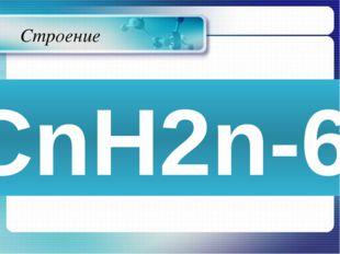 Строение С6Н6 родоначальник ароматических углеводородов. СnН2n-6