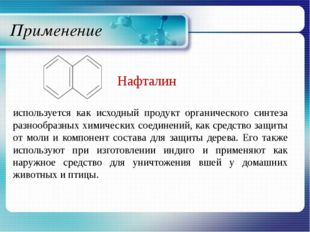 Применение используется как исходный продукт органического синтеза разнообраз