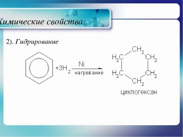 Химические свойства 2). Гидрирование