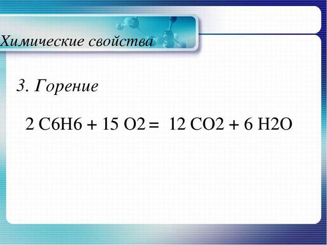 Химические свойства 3. Горение 2 C6H6 + 15 О2 = 12 CO2 + 6 H2O