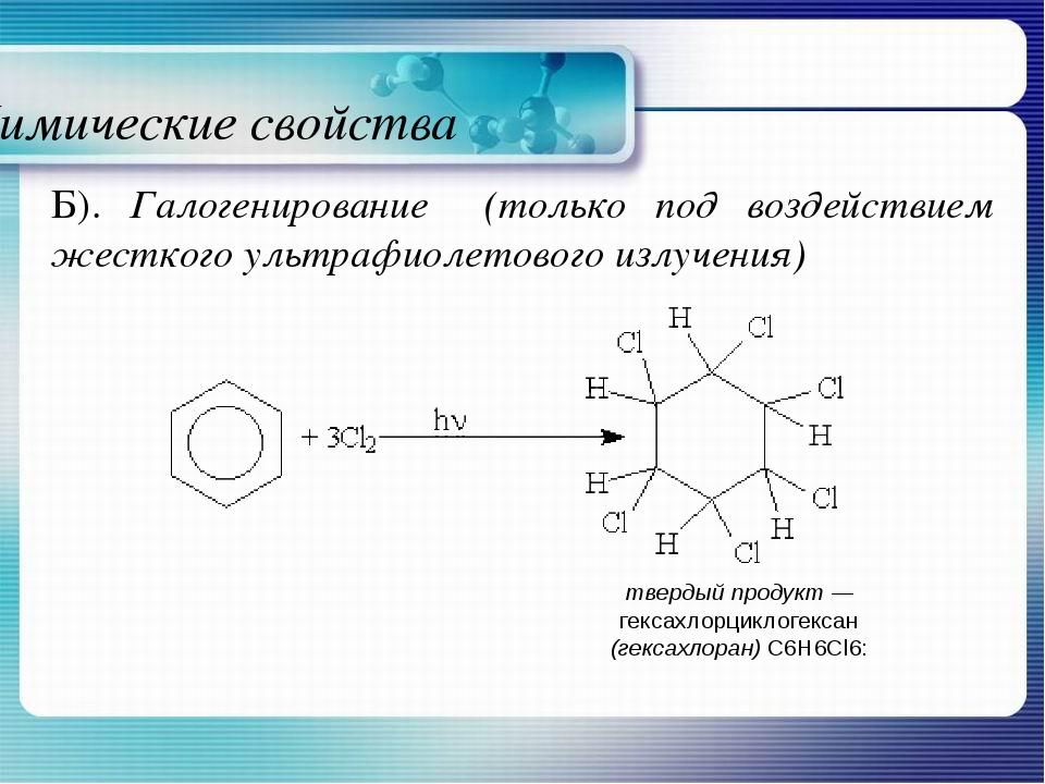 Химические свойства Б). Галогенирование (только под воздействием жесткого уль...