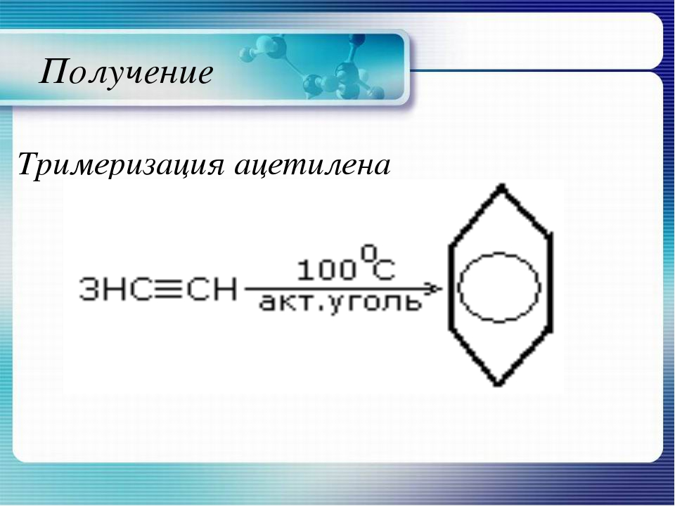 Получение Тримеризация ацетилена