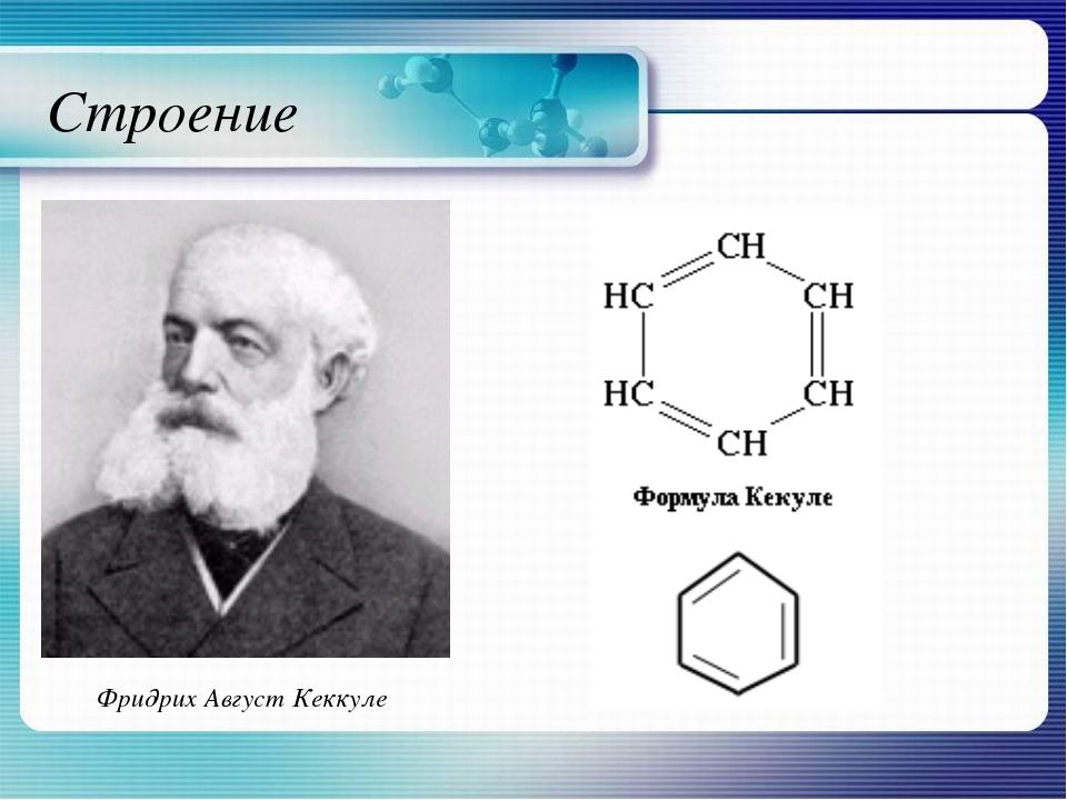 Фридрих Август Кеккуле Строение