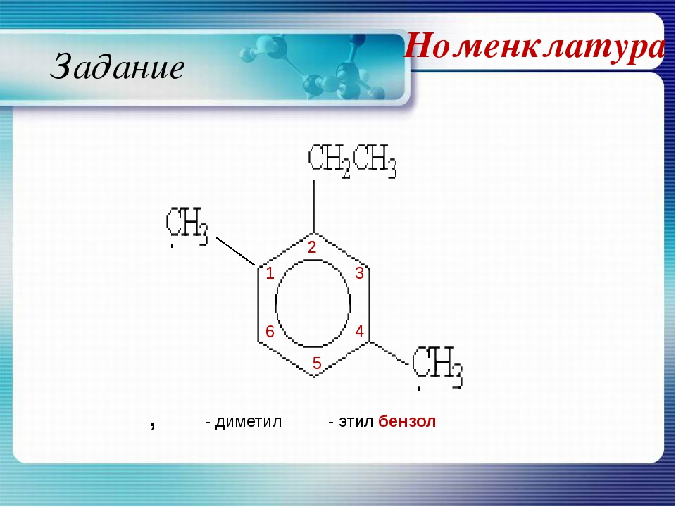 Задание Номенклатура - диметил , - этил бензол 1 2 3 4 5 6 1 4 2
