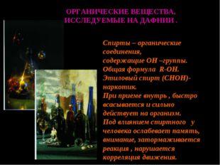 ОРГАНИЧЕСКИЕ ВЕЩЕСТВА, ИССЛЕДУЕМЫЕ НА ДАФНИИ . Спирты – органические соединен