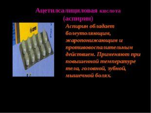 Ацетилсалициловая кислота (аспирин) Аспирин обладает болеутоляющим, жаропониж