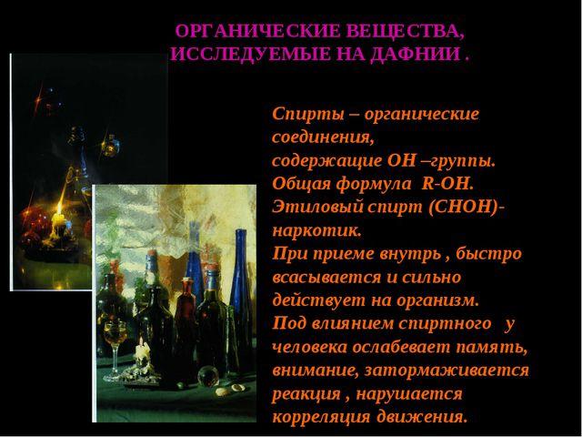 ОРГАНИЧЕСКИЕ ВЕЩЕСТВА, ИССЛЕДУЕМЫЕ НА ДАФНИИ . Спирты – органические соединен...