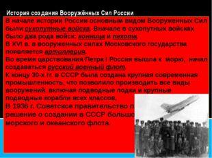 В начале истории России основным видом Вооруженных Сил были сухопутные войска