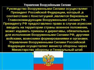 Руководство Вооруженными Силами осуществляет Президент Российской Федерации,
