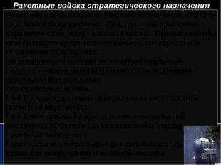 Ракетные войска стратегического назначения (РВСН)- род войск Вооружённых Сил