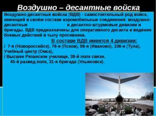 Воздушно-десантные войска (ВДВ)- самостоятельный род войск, имеющий в своём