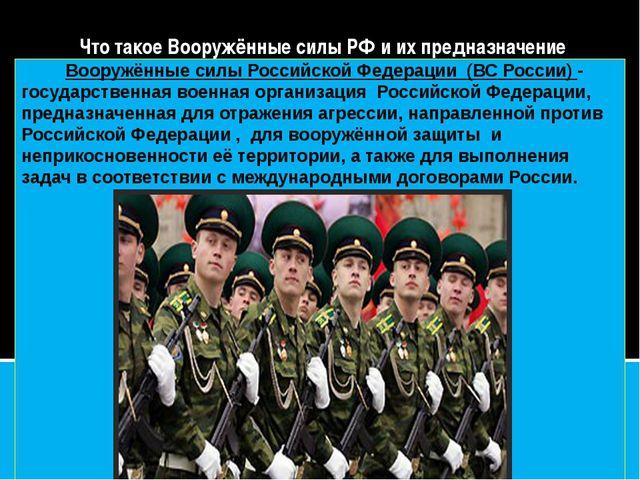 Вооружённые силы Российской Федерации (ВС России)- государственная военная...