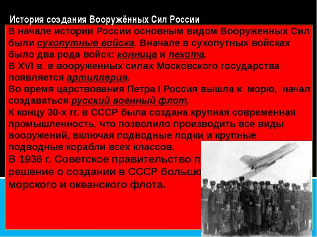 В начале истории России основным видом Вооруженных Сил были сухопутные войска...