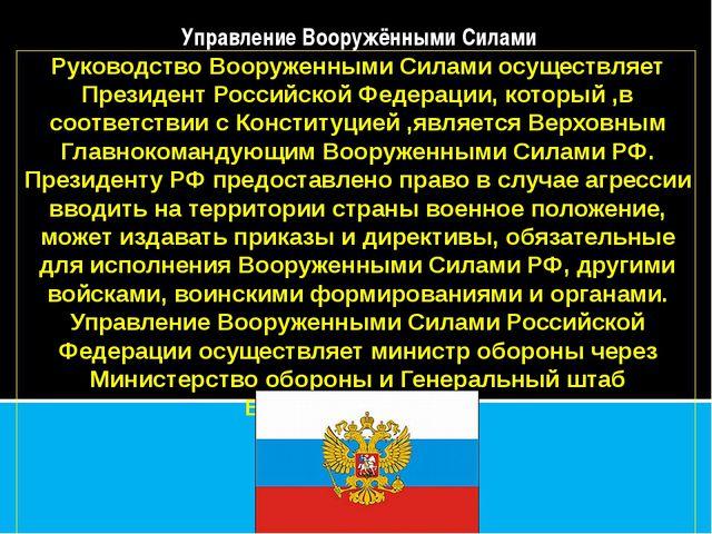 руководство вооруженными силами российской федерации осуществляет - фото 11