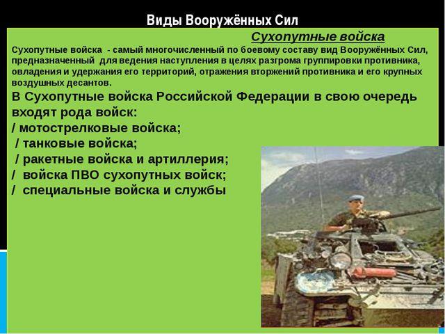 Сухопутные войска Сухопутные войска - самый многочисленный по боевому соста...