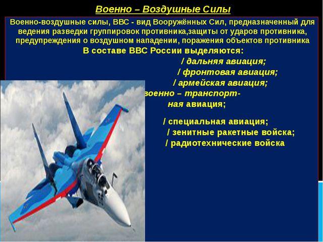 Военно-воздушные силы, ВВС- вид Вооружённых Сил, предназначенный для ведения...