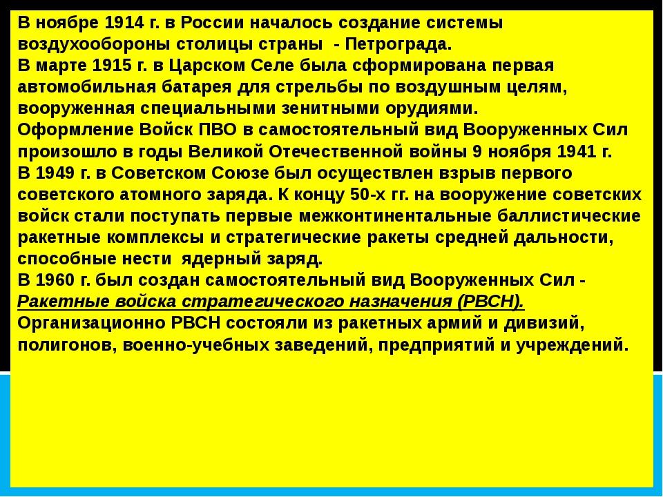 В ноябре 1914 г. в России началось создание системы воздухообороны столицы ст...