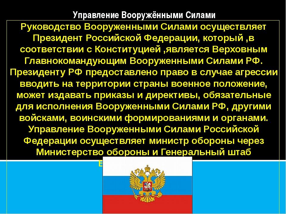 Руководство Вооруженными Силами осуществляет Президент Российской Федерации,...