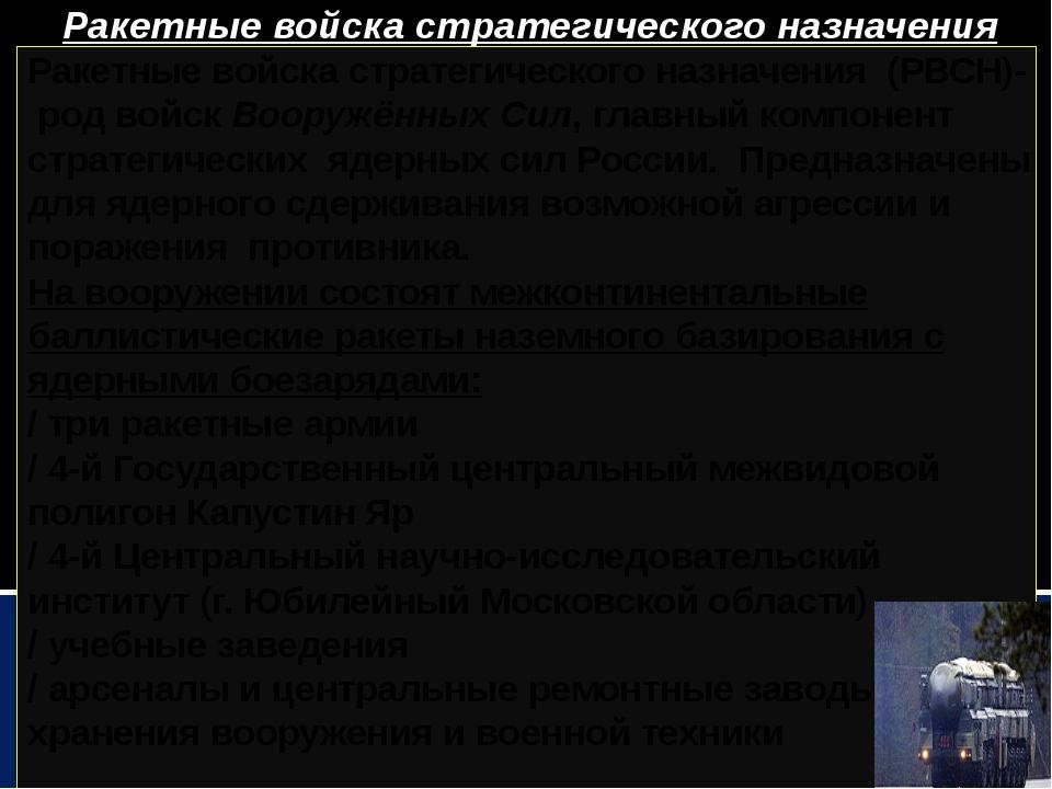 Ракетные войска стратегического назначения (РВСН)- род войск Вооружённых Сил...