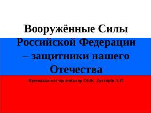 Вооружённые Силы Российской Федерации – защитники нашего Отечества Преподават