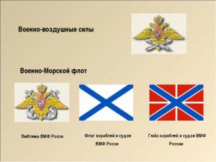 Военно-воздушные силы Военно-Морской флот Эмблема ВМФ Росси Флаг кораблей и