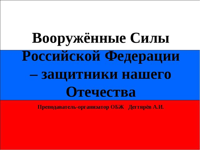 Вооружённые Силы Российской Федерации – защитники нашего Отечества Преподават...