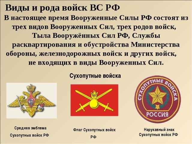 Виды и рода войск ВС РФ В настоящее время Вооруженные Силы РФ состоят из трех...