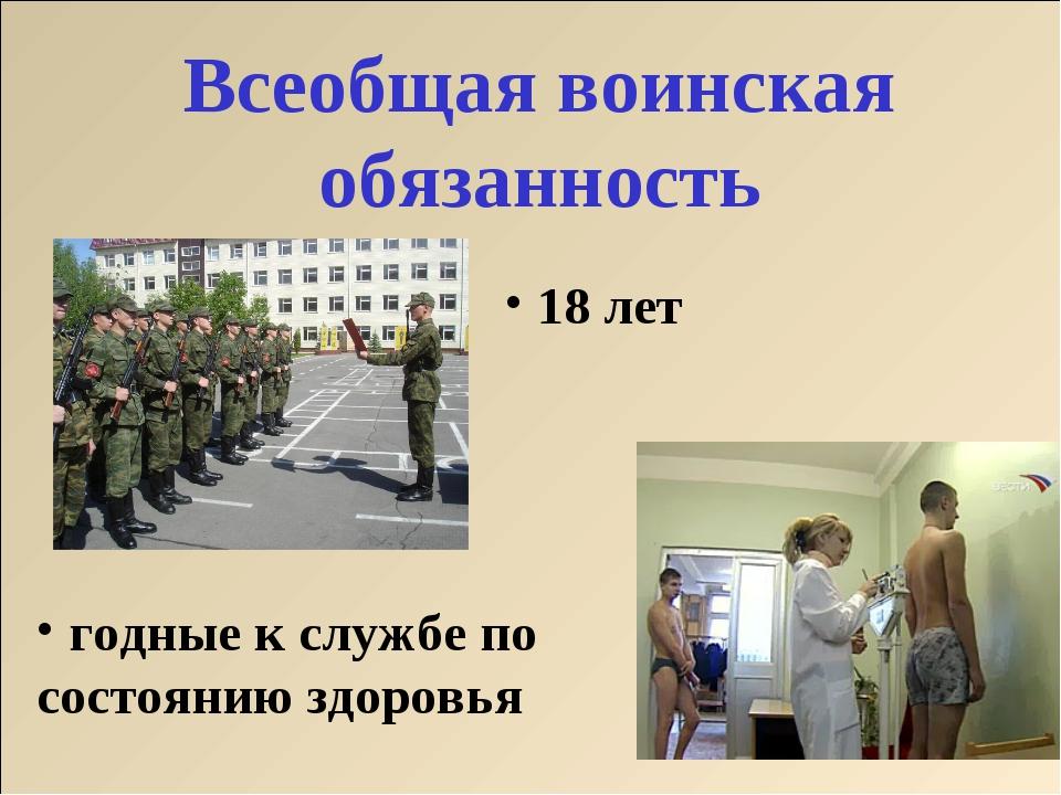 Всеобщая воинская обязанность 18 лет годные к службе по состоянию здоровья
