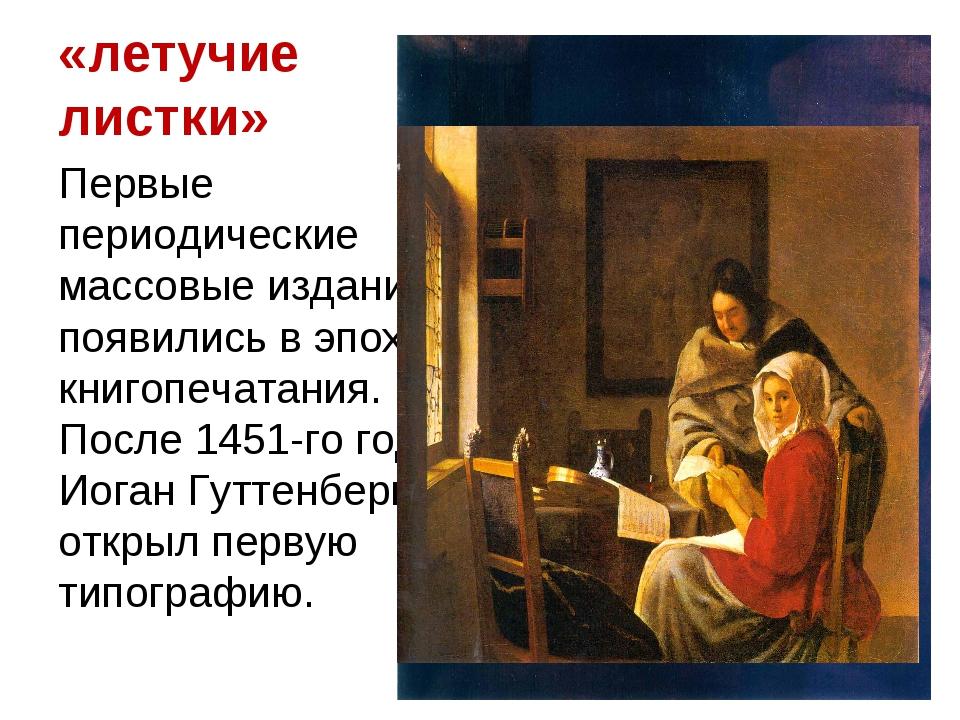 Исторические формы полиграфии в наши дни