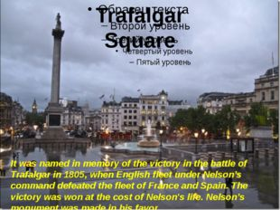 Trafalgar Square It was named in memory of the victory in the battle of Traf