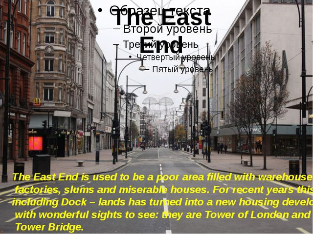The East End The East End is used to be a poor area filled with warehouses,...