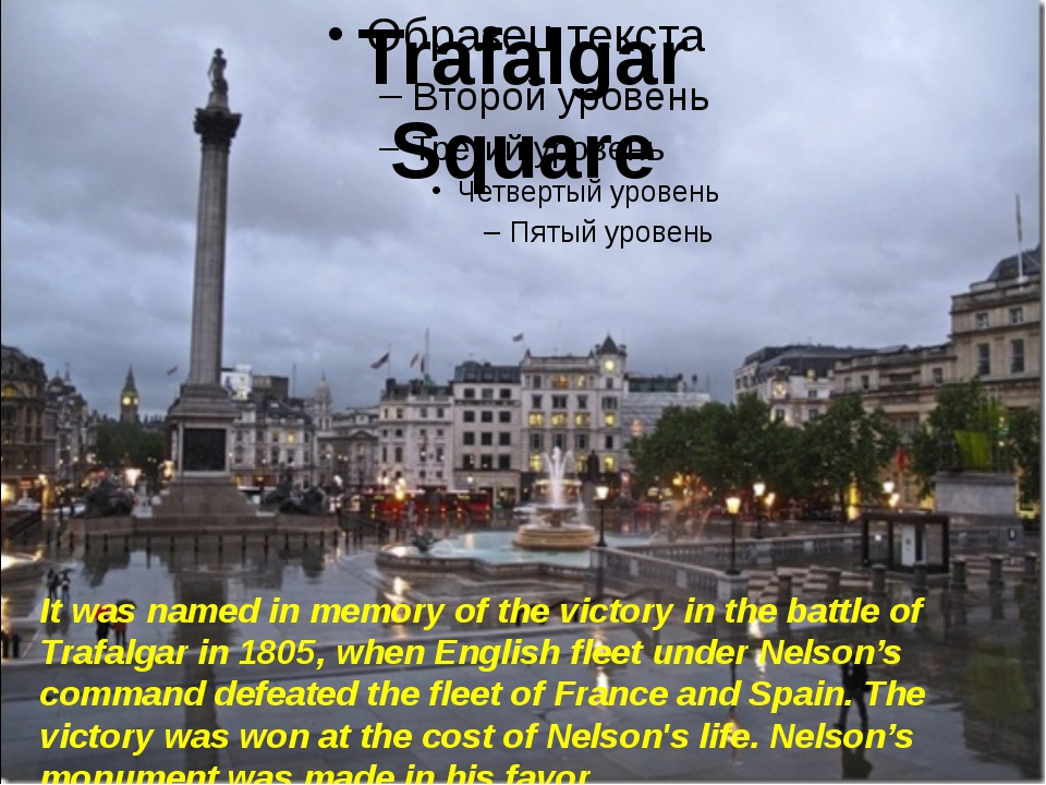 Trafalgar Square It was named in memory of the victory in the battle of Traf...